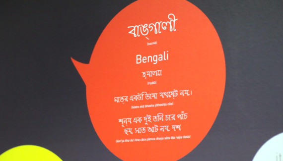 Wellington Academy languages wall featuring Bengali